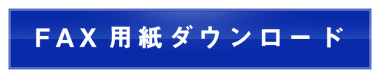 業販用FAXダウンロード