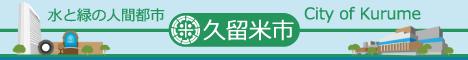 久留米市公式ホームページバナー
